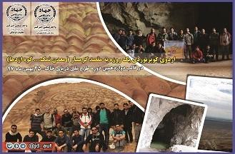 بازدید از طبیعت بکر و زیبای  کویرگرمسار در قالب طرح ملی دریای خاک توسط سازمان دانشجویان امیرکبیر برگزار شد