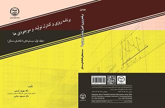 چاپ پنجم کتاب