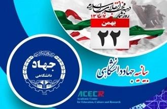 بیانیه جهاددانشگاهی به مناسبت فرارسیدن یوم الله بیست و دوم بهمن ماه