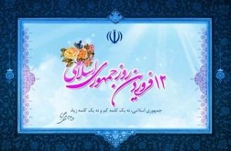 بیانیه جهاددانشگاهی به مناسبت فرارسیدن روز جمهوری اسلامی