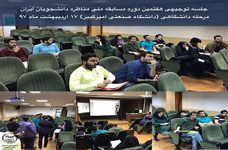 جلسه توجیهی مسابقه مناظره دانشجویان ایران