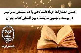 حضور انتشارات جهاد دانشگاهی واحد صنعتی امیرکبیر در بیست و نهمین نمایشگاه بینالمللی کتاب تهران