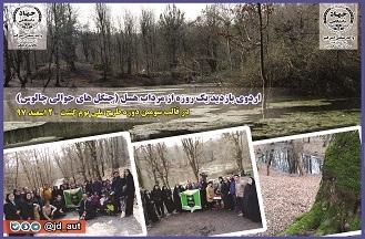 آشنایی با مردابی در دل جنگل های حوالی چالوس ، مرداب هَسَل، توسط کانون مهر زندگی سازمان دانشجویان امیرکبیر برگزار شد