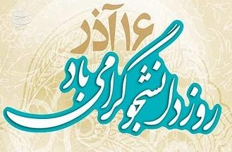 اطلاعیه جهاد دانشگاهی امیرکبیر به مناسبت گرامیداشت روز دانشجو