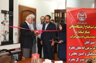 افتتاح آزمایشگاه نساجی همکار سازمان استاندارد در دانشگاه امیرکبیر