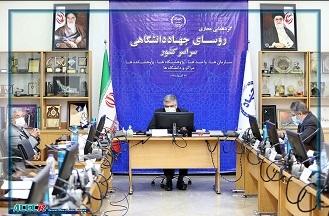 گزارشی از گردهمایی مجازی روسای واحدهای سازمانی جهاددانشگاهی