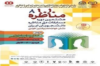 برگزاری هشتمین دوره مسابقات ملی مناظره دانشجویان ایران در مرحله دانشگاهی در دانشگاه صنعتی امیرکبیر