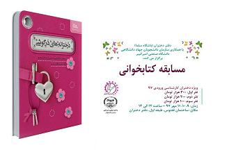 مسابقه کتابخوانی « دخترانه های در گوشی» توسط کانون مهر زندگی معاونت فرهنگی جهاد دانشگاهی امیرکبیر برگزار شد