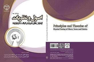 کتاب اصول و نظریات آزمایشهای فیزیکی الیاف، نخ و پارچه در جهاددانشگاهی واحد صنعتی امیرکبیر منتشر شد