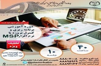 دوره آموزشی برنامه ریزی وکنترل پروژه با MSP