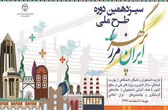 برگزاری 8 اردو در راستای سیزدهمین دوره طرح ملی ایران مرز پرگهر در جهاد دانشگاهی واحد صنعتی امیرکبیر