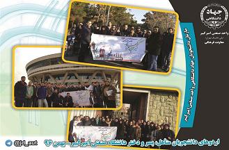 برگزاری3 اردوی فرهنگی، همزمان با ایام ا... دهه فجر، توسط معاونت فرهنگی جهاد دانشگاهی واحد صنعتی امیرکبیر.