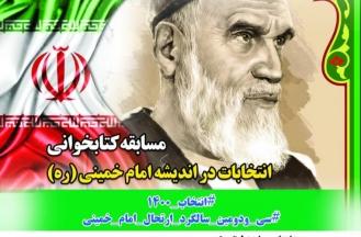 برگزاری مسابقه کتابخوانی « انتخابات در اندیشه امام خمینی» همزمان با سی و دومین سالگرد ارتحال رهبر کبیر انقلاب